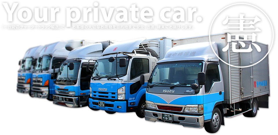 your private car